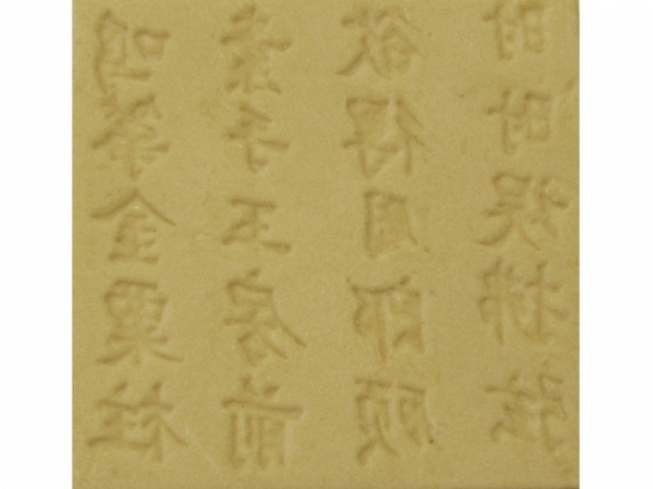 Mold/ stamp Chinese